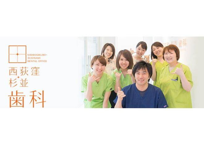 医療法人社団EHD西荻窪・杉並歯科
