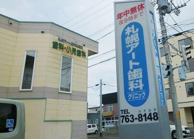 札幌アート歯科クリニックの画像