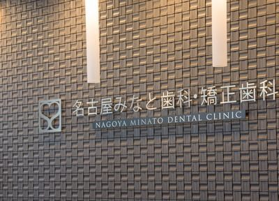 中島駅(愛知県) 出口徒歩 3分 名古屋みなと歯科・矯正歯科の外観写真5
