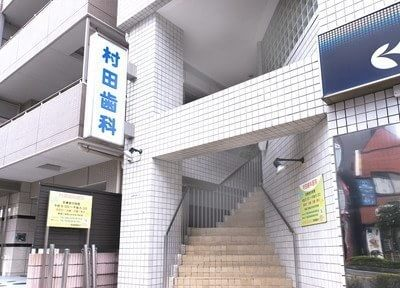立川駅南口 徒歩5分 村田歯科医院写真5