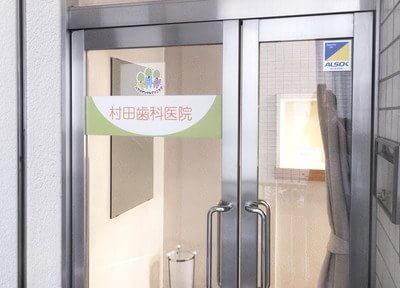 立川駅南口 徒歩5分 村田歯科医院のその他写真2