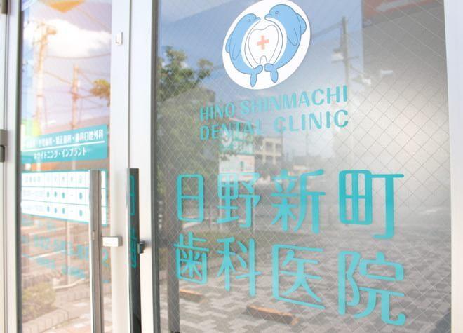 日野駅(東京都) 徒歩1分 日野新町歯科医院の外観写真3