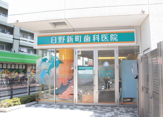 日野駅(東京都) 徒歩1分 日野新町歯科医院の外観写真4