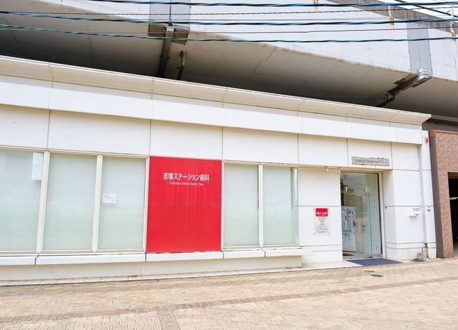 吉塚駅 東口徒歩1分 吉塚ステーション歯科写真7
