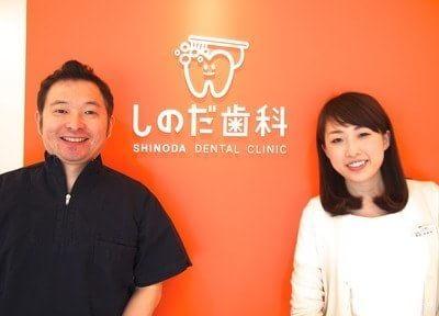 しのだ歯科の画像
