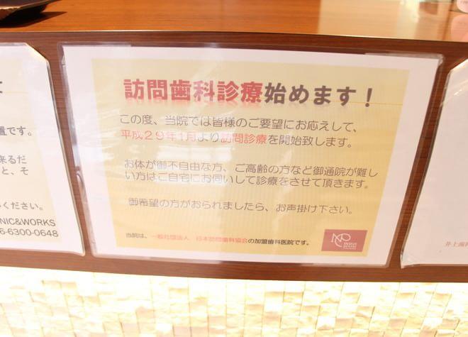 十三駅 西口徒歩 9分 井上歯科 CLINIC&WORKS OSAKAの院内写真5