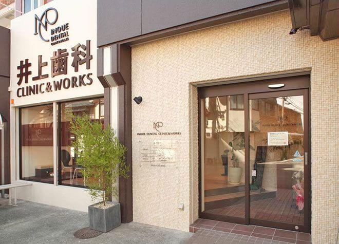井上歯科 CLINIC&WORKS OSAKAの画像