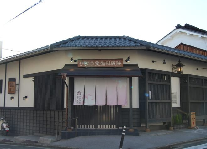 伏見桃山駅 出口徒歩 2分 サクラ堂歯科医院の外観写真5