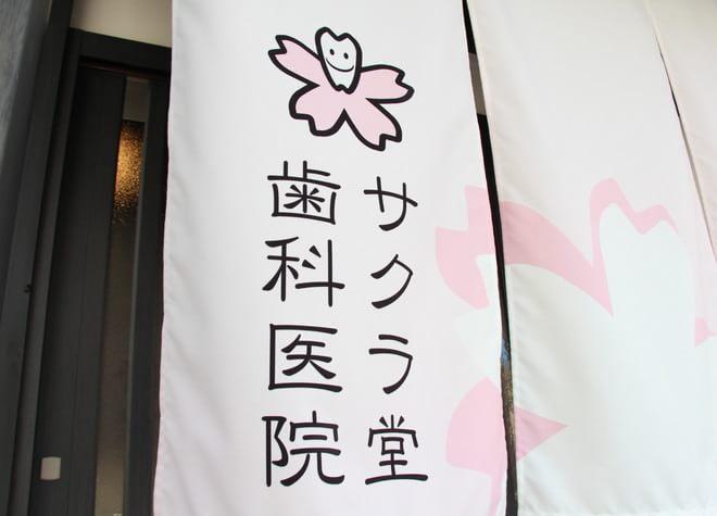 伏見桃山駅 出口徒歩 2分 サクラ堂歯科医院の外観写真7