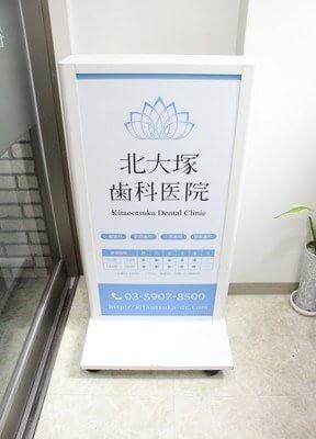 大塚駅北口 徒歩7分 北大塚歯科医院の院内写真4