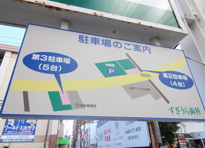 星ヶ丘駅(愛知県) 出口車 6分 すぎうら歯科の外観写真7