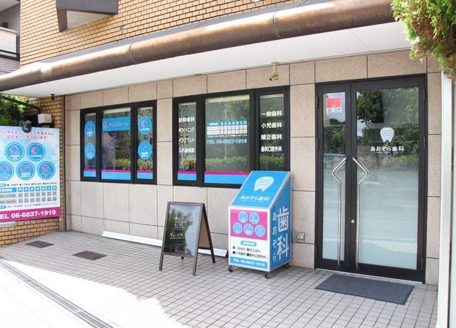 あおぞら歯科(東淀川区 井高野)の画像