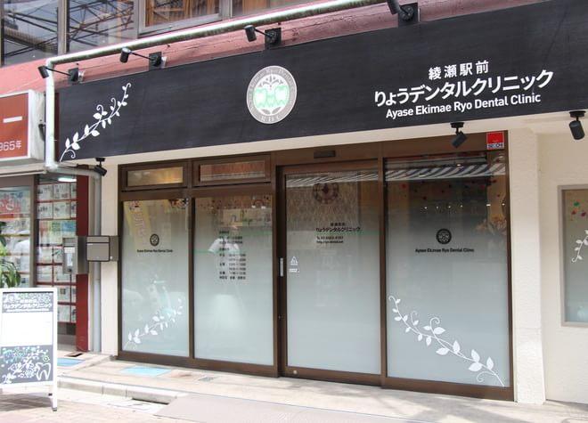 綾瀬駅 東口徒歩 1分 綾瀬駅前りょうデンタルクリニックの外観写真7