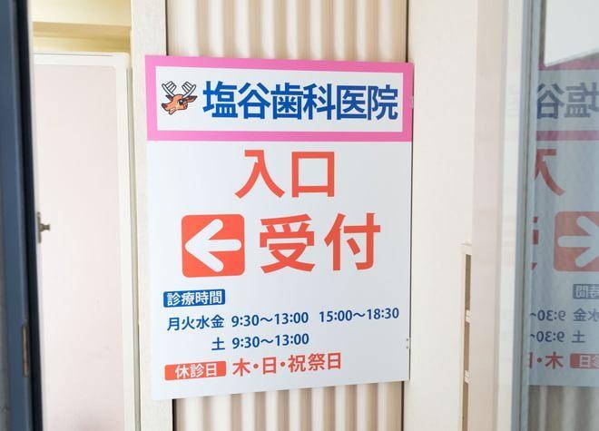 狛江駅 南口徒歩1分 塩谷歯科医院写真4