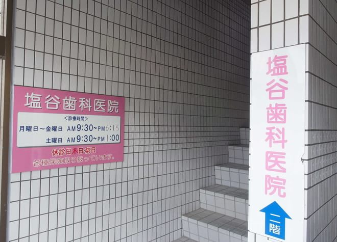 狛江駅 南口徒歩1分 塩谷歯科医院写真7