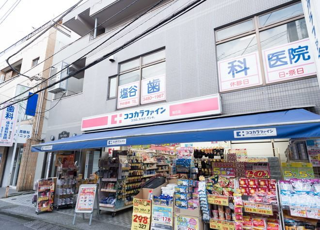 狛江駅 南口徒歩1分 塩谷歯科医院の外観写真2
