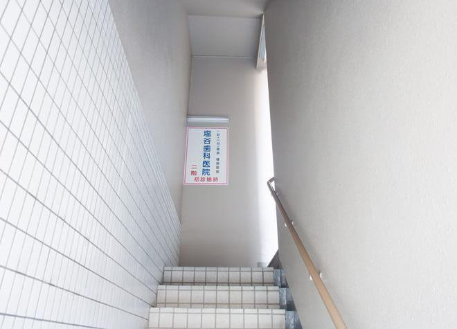 狛江駅 南口徒歩1分 塩谷歯科医院の外観写真3