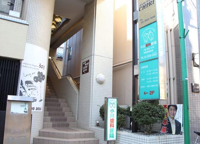 武蔵関駅 北口徒歩 1分 小川歯科医院の外観写真5