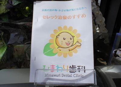 黒崎駅 南口徒歩 15分 ひまわり歯科の院内写真4