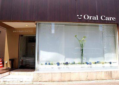 麻布十番歯科オーラルケアの画像