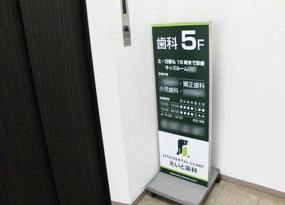 伊丹駅(阪急) 出口徒歩 1分 えいと歯科のその他写真7