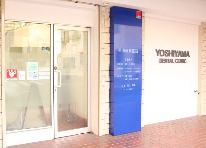 芳山歯科医院