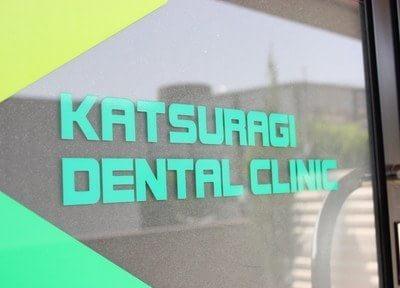 かつらぎ歯科医院の画像