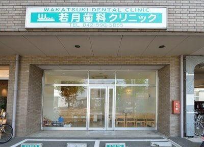 東大和市駅出口 徒歩15分 若月歯科クリニックの写真5