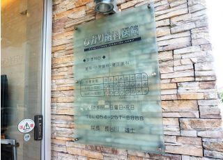 用宗駅 車6分 ひかり歯科医院の外観写真7