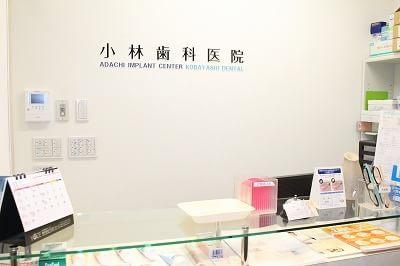 小林歯科医院【亀有・東和】の画像
