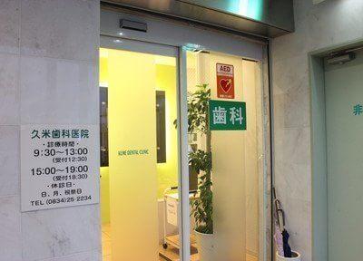 櫛ケ浜駅出口 徒歩10分 久米歯科医院のその他写真2
