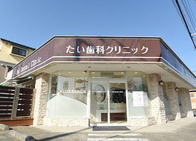 狭山市駅西口 車10分 たい歯科クリニック写真1