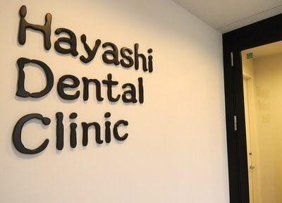 湊川公園駅西出口 徒歩3分 林歯科医院の写真6