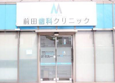 前田歯科クリニックの画像