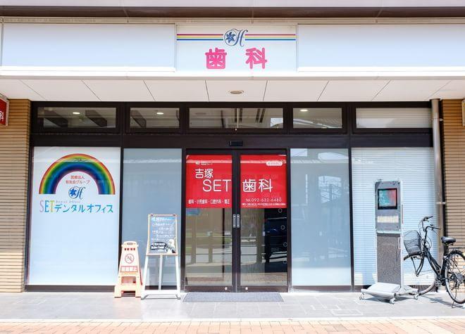 吉塚駅で歯医者をお探しの方へ!おすすめポイントを掲載