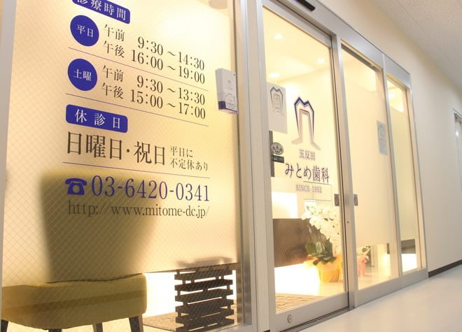 五反田駅西口 徒歩4分 五反田みとめ歯科の外観写真6