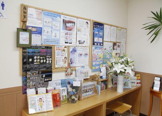 高知駅 北口徒歩 2分 おかだ歯科クリニックの院内写真3