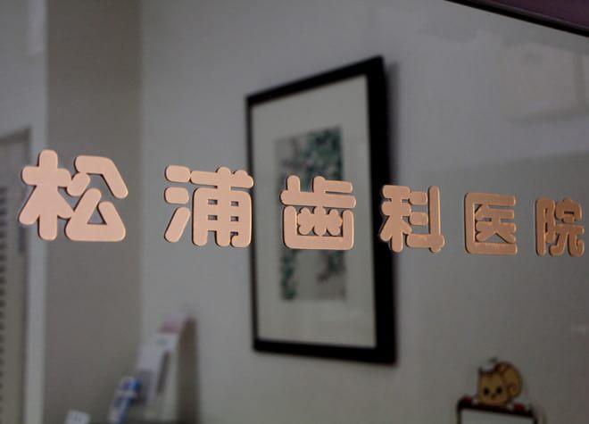 たまプラーザ駅 北口徒歩 2分 松浦歯科医院の院内写真2