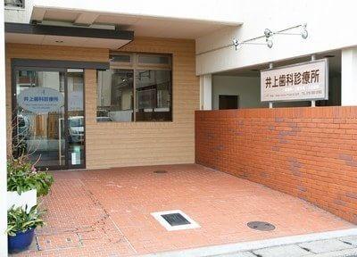 井上歯科診療所