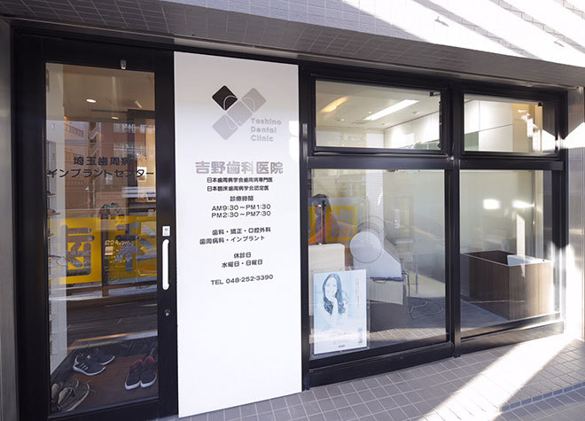 吉野歯科医院の写真7