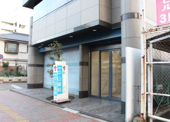 和歌山市駅 徒歩 20分 公園前中山歯科の外観写真4