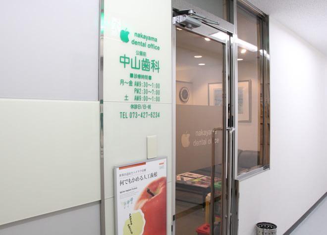 和歌山市駅 徒歩 20分 公園前中山歯科の外観写真6