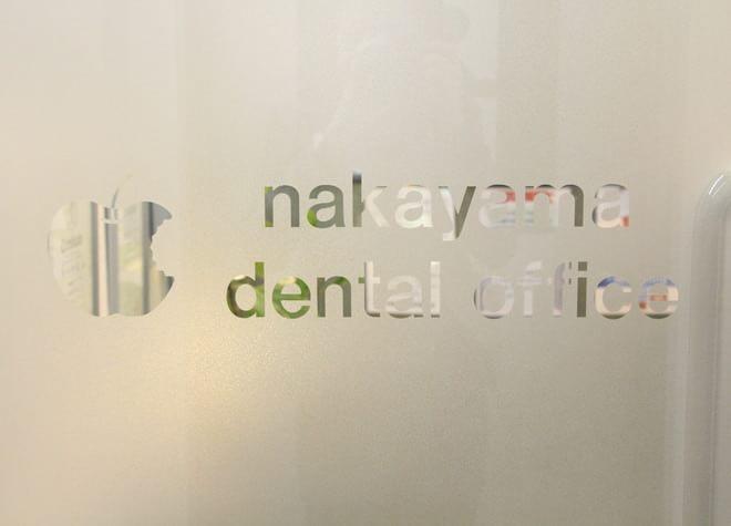 和歌山市駅 徒歩 20分 公園前中山歯科の院内写真3