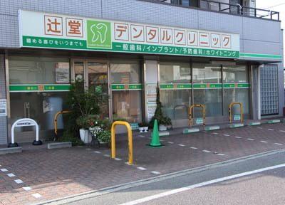 辻堂デンタルクリニックの画像