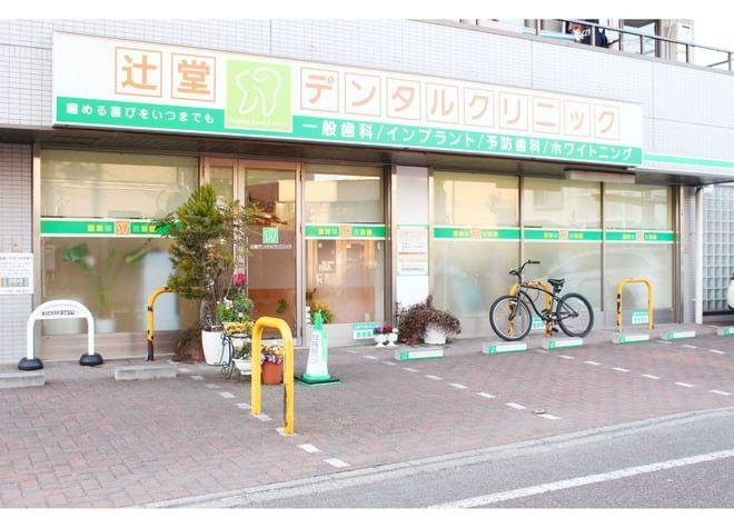 辻堂デンタルクリニックの写真7