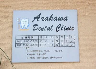 黒川駅(愛知県) 出口徒歩 10分 あらかわ歯科医院の院内写真7