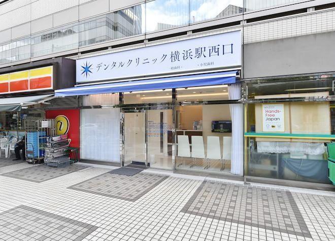 横浜駅 西口徒歩10分 デンタルクリニック横浜駅西口写真7