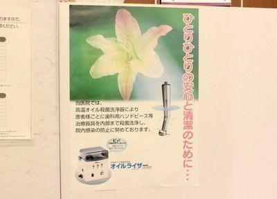 上野駅 不忍口徒歩7分 マツザカヤデンタルクリニックのその他写真6