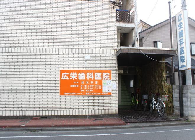 川越駅 西口バス14分 広栄歯科医院写真7