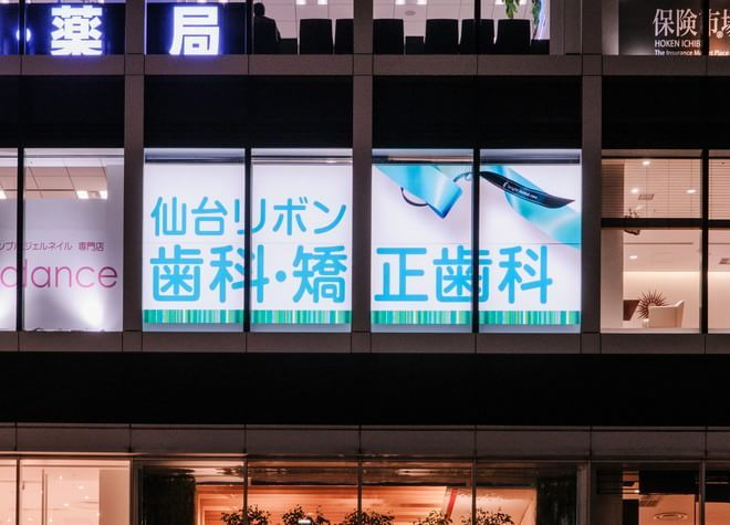 広瀬通駅 西3番出口徒歩 2分 仙台リボン歯科・矯正歯科写真5